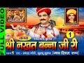 Download Katha Shree Nakhat Banna Ji Ri Part 1