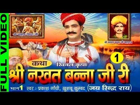 Katha Shree Nakhat Banna Ji Ri Part 1