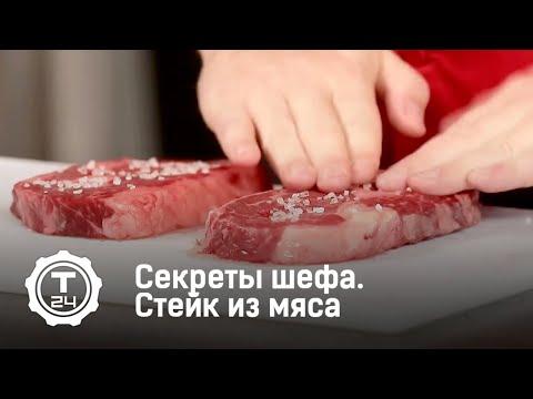 Секреты шефа. Стейк из мяса | Т24