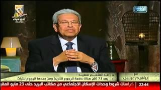 """د.عبدالمنعم السعيد: الحرية لدينا ترتبط ب""""الدم الحامى"""" وليس الإختيار! #مع_إبراهيم_عيسى"""