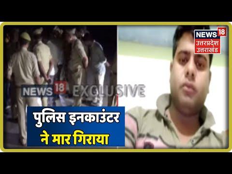 Jhansi News | खनन माफिया को पुलिस इनकाउंटर ने मार गिराया