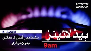 Gambar cover Samaa Headlines - 9AM - 13 December 2018