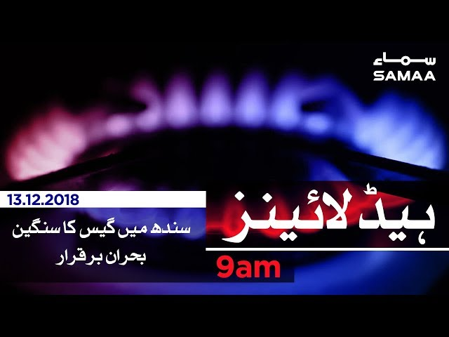 Samaa Headlines - 9AM - 13 December 2018