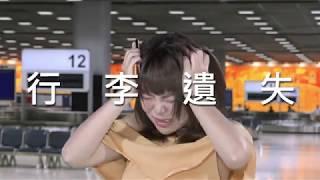 《宛宛兒x比特帶》機場等不到行李篇
