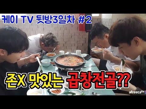 눈 뜨자마자 존X 맛있는 곱창전골 먹방(feat.봉