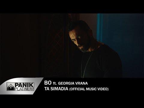 Bo feat Γεωργία Βρανά – Τα Σημάδια - mp3 letöltés