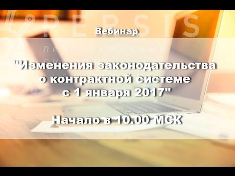 Вебинар: Изменения законодательства о контрактной системе с 1 января 2017 года от 19.01.17
