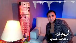 اغنية - قولت اللي عندي / كريم فؤاد - جديد 2020 New Music