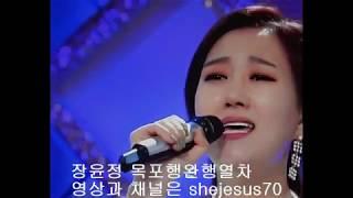 2019 장윤정(신곡)목포행 완행열차