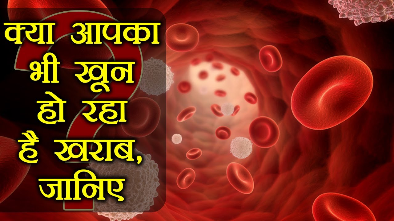 Blood Impurities: Reasons and Remedies | खून की खराबी ...