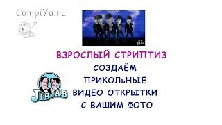 Как создать видео открытку стриптиз с вашем участием KompiYa.ru
