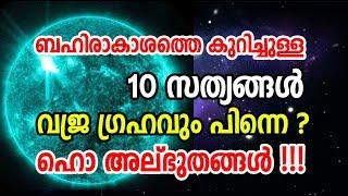 Top 10 Facts about Space | Diamond Planet | സ്പെയിസിനെ കുറിച്ചുള്ള ...