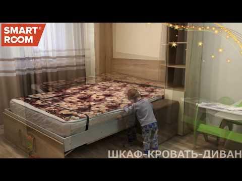 Шкаф-кровать-диван Smart Room. Красноярск
