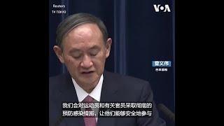 日本扩大紧急状态实施范围 - YouTube