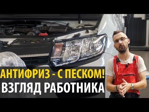 Ремонт авто у ОФИЦИАЛОВ РЕНО и ЛАДА. Это УЖАС..