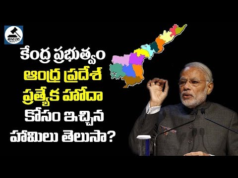 Do you Know The Promises Given By The Central Government to Andhra Pradesh Special Status