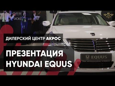 Презентация EQQUS диллерский центр Hyundai - Видеостудия VIP Production