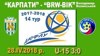 """""""Карпати"""" Львів (U-15) - """"BRW-BIK"""" Вол.-Волинський (U-15) 3:0 (2:0). Гра"""