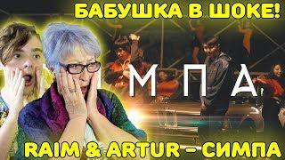 БАБУШКА В ШОКЕ ОТ RAIM & ARTUR!   Реакция на Raim & Artur & Adil - Симпа (OFFICIAL VIDEO)