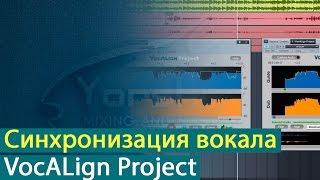 Cинхронизация вокальных дорожек с помощью Synchro Arts VocALign Project [Yorshoff Mix]
