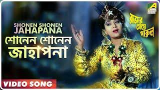 Shonen Shonen Jahapana | Rajar Meye Parul | Bengali Movie Song | Tapas Paul, Anju Ghosh