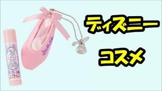 ディズニー コスメ disney 【ディズニー 面白チャンネル NO.284】 【関...