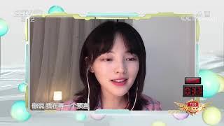 [黄金100秒]人美歌甜!王若芸演唱小情歌《爱似水仙》| CCTV综艺