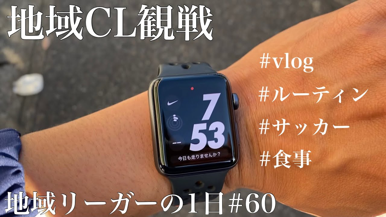 【Vlog】地域リーガーの1日#60 地域CL観戦 OFFの1日