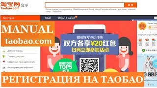📖 Как Заказать с ТаоБао #2/ Как Зарегистрироваться на Таобао, Пошаговый Урок/ Таобао Регистрация(, 2015-08-04T09:46:39.000Z)