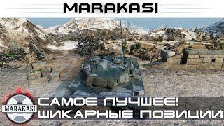 Шикарные позиции World of Tanks - самое лучшее для вас
