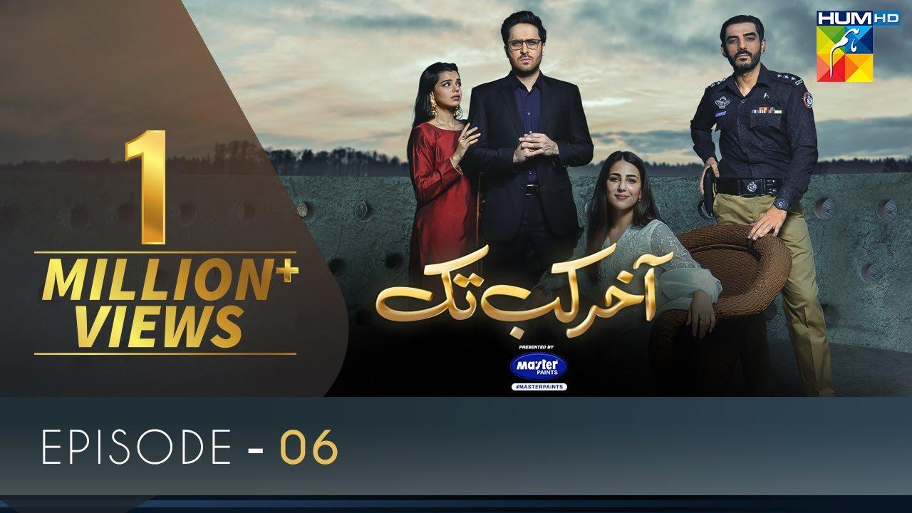 Aakhir Kab Tak | Episode 6 | Presented by Master Paints | HUM TV | Drama | 20 June 2021