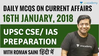 16th January 2018 - Daily MCQs on Current Affairs - हिंदी में जानिए for UPSC CSE/ IAS Preparation