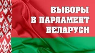 Выборы в парламент Беларуси. Состав парламента / Видео