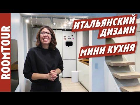 Белая МАЛЕНЬКАЯ кухня в двухэтажной ОДНУШКЕ! Как все уместить? Дизайн интерьера кухни. Рум тур 186.