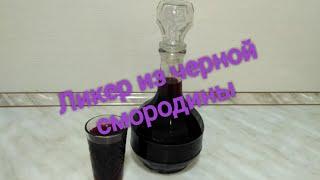 Ликер из чёрной смородины/настойка