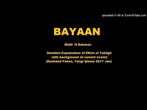 Istekaamat Se Chalo Daawat ki Mehnat Mein - Hazrat Mufti N Rahman Sahab {Latest Bayaan after Tongi}