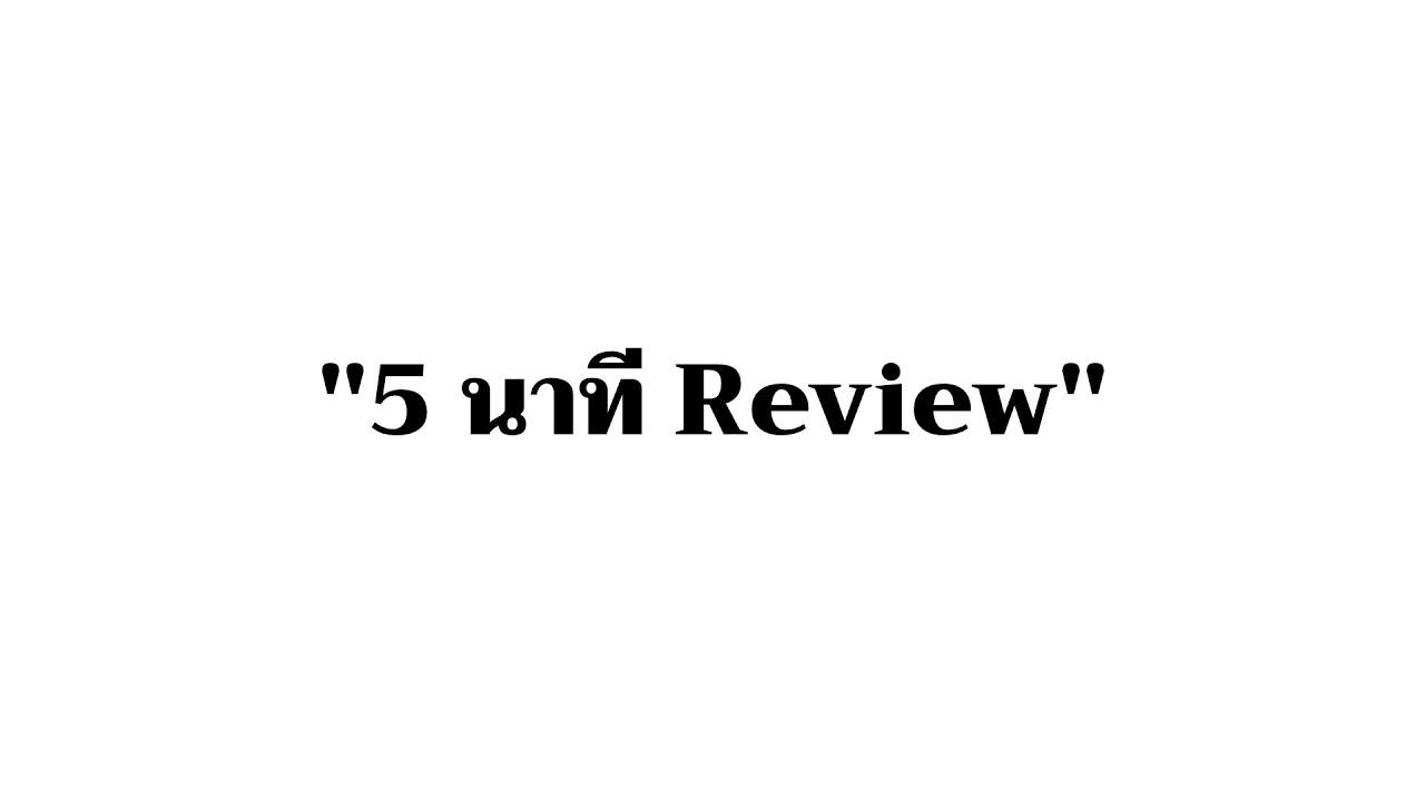 【Teaser】 5 นาที Review