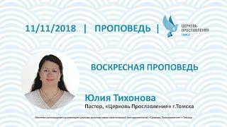 Юлия Тихонова 11ноября2018г Воскресная проповедь