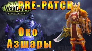 Pre-Patch Battle for Azeroth [WoW]  - Путь Паладина - Око Азшары #199