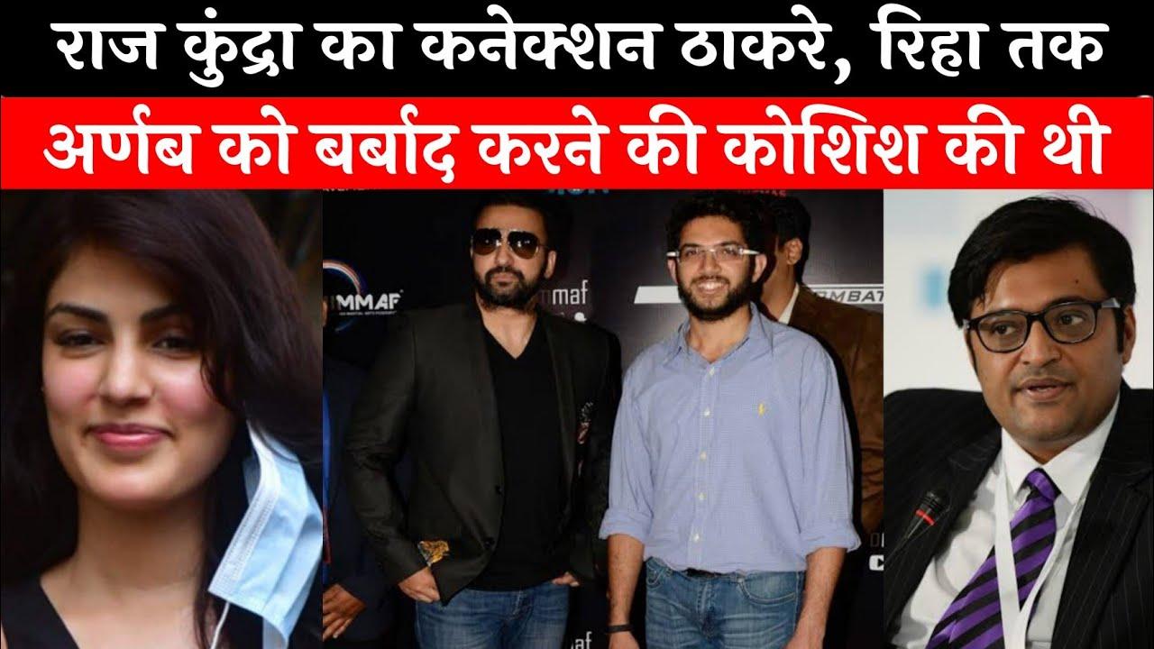 Raj Kundra links with Aditya Thackeray and Rhea Chakraborty... also he wanted ban on Republic TV