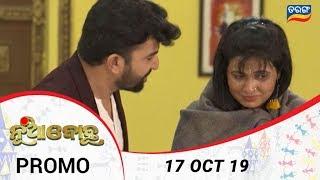 Nua Bohu   17 Oct 19   Promo   Odia Serial - TarangTV