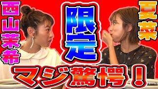夏菜&西山茉希♥丸亀製麺の限定商品を一足先にいただきました♪おまけもあるよ 夏菜 検索動画 5