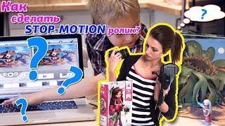 Как сделать STOP-MOTION ролик (стоп моушен). Подробная инструкция(, 2013-11-25T11:44:25.000Z)