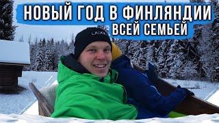 Новый год в Финляндии. Олени Лыжи Баня и Снег.