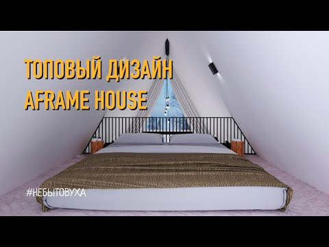 Дизайн интерьера дома шалаша или Aframe House. Дом своими руками.