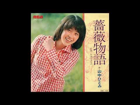 山中ひとみ 「薔薇物語」 1973