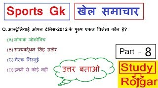 Sports Gk #8 | Sports Gk in Hindi | Sports Gk for Competitive Exam | study Rojgar
