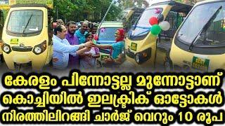 കേരളം പിന്നോട്ടല്ല മുന്നോട്ടാണ് കൊച്ചിയിൽ ഇലക്ട്രിക് ഓട്ടോകൾ ചാർജ് വെറും 10 രൂപ | Hightech Kerala