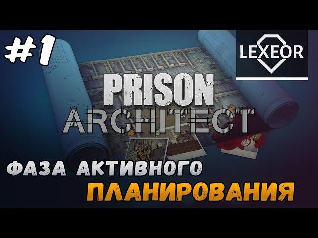 Prison Architect #1 - ???? ????????? ????????????