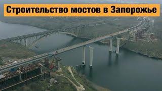 Строительство мостов в Запорожье 2020. Строительство мостов в Украине 2020